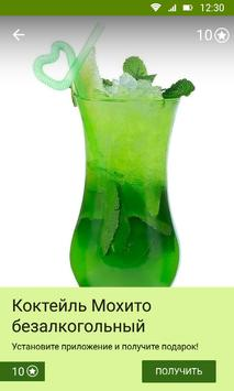 АРТ Отель apk screenshot