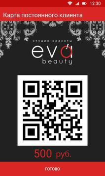 Eva-beauty apk screenshot