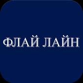 Флай Лайн icon