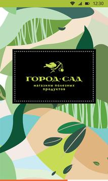 Город-Сад poster
