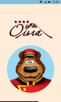 ГРК Ольга poster