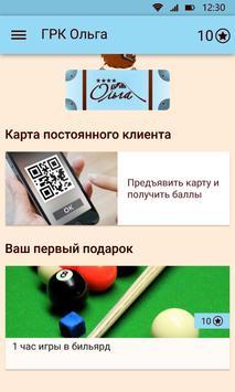ГРК Ольга apk screenshot