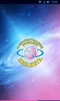 Planeta poster