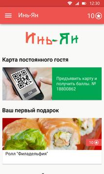 Инь-Ян apk screenshot