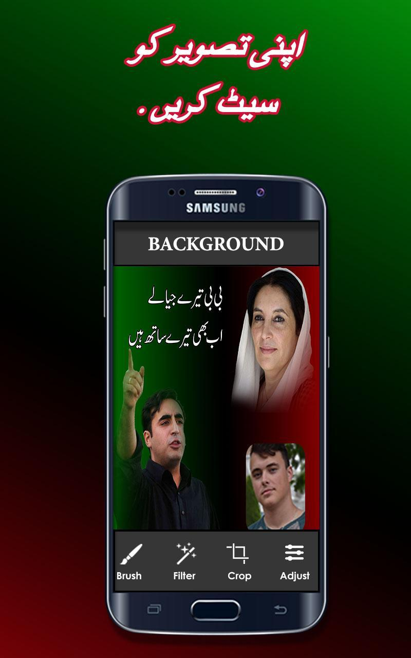 PPP Flex and banner Pakistan people party frames for Android - APK