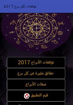 توقعات لكل برج 2017 poster