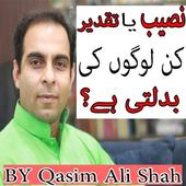 Qasim Ali Shah Books icon