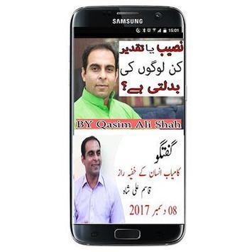Qasim Ali Shah Books poster