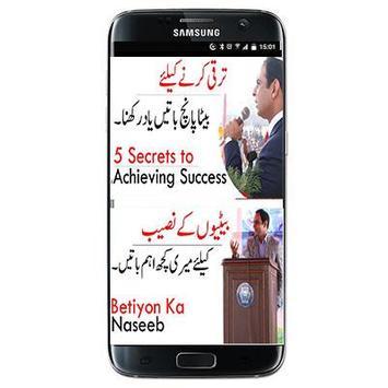 Qasim Ali Shah Books screenshot 1