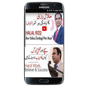 Qasim Ali Shah Books screenshot 2