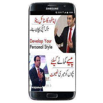 Qasim Ali Shah Books screenshot 3