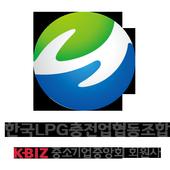 한국LPG충전업협동조합 icon