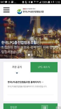 한국LPG충전업협동조합 poster
