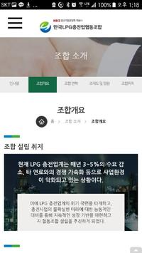 한국LPG충전업협동조합 apk screenshot