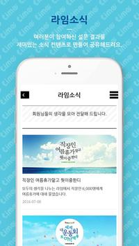 라임 screenshot 4