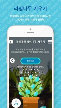 라임 screenshot 5