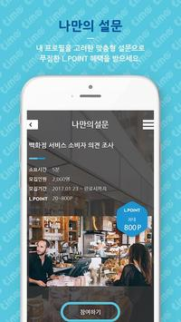 라임 screenshot 2