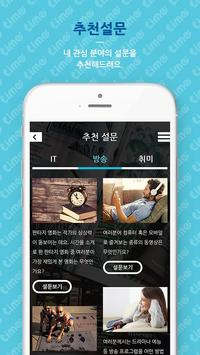 라임 screenshot 3