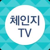 체인지TV icon