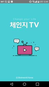 체인지TV poster