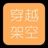 穿越架空小说 icon