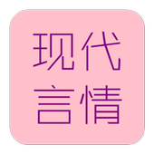 现代言情小说合集 icon
