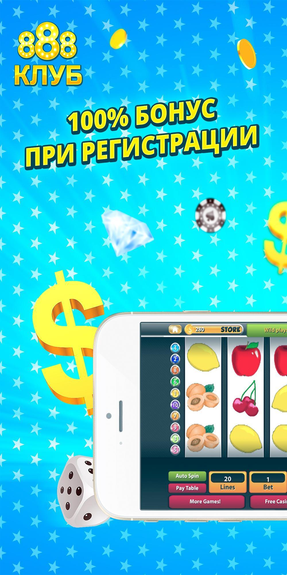 Игровые аппараты 888 песни группы казино лезгинские песни