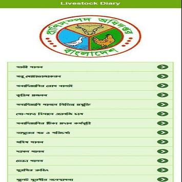 Livestock Diary apk screenshot