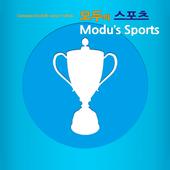 모두의 스포츠 icon