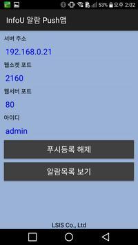 InfoU WebPlant apk screenshot