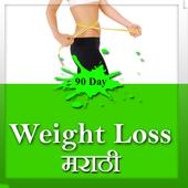 90 days weight loss marathi icon