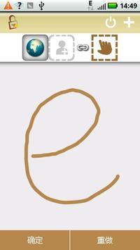 比划解锁 -- Sandy apk screenshot