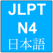 Jlpt N4 Flashcards icon