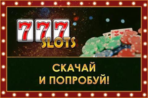 Игровые автоматы играть в интернете free poker casino online games