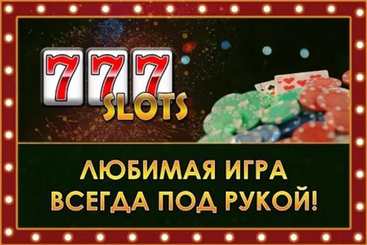 Играть игровые автоматы без online casino bonuses