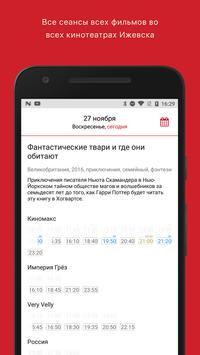 Fanlife Ижевск — киноафиша poster