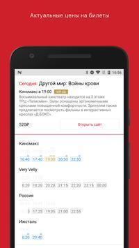 Fanlife Ижевск — киноафиша apk screenshot