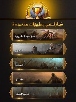 Kingdoms Online screenshot 14