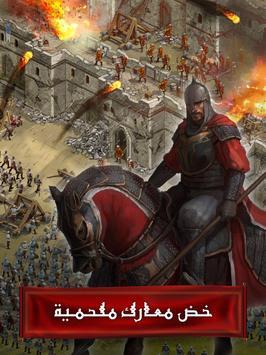 Kingdoms Online screenshot 10