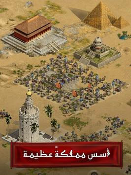 Kingdoms Online screenshot 11