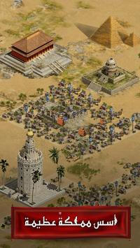 Kingdoms Online screenshot 1