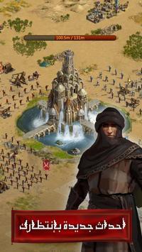 Kingdoms Online screenshot 3