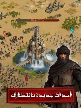 Kingdoms Online screenshot 8
