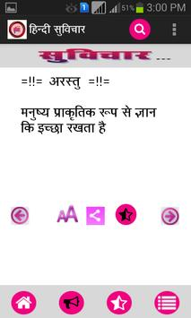 Hindi Pride Hindi Suvichar screenshot 10