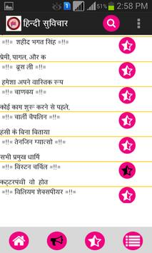 Hindi Pride Hindi Suvichar screenshot 11