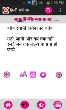 Hindi Pride Hindi Suvichar screenshot 1