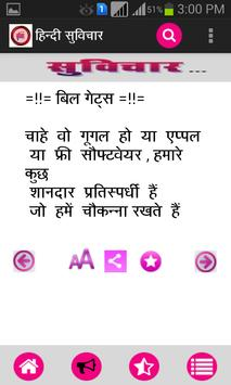 Hindi Pride Hindi Suvichar screenshot 6