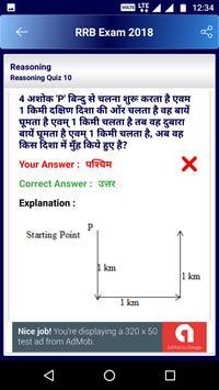 RRB Exam apk screenshot
