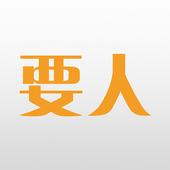 要人 icon