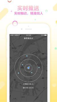 要人 apk screenshot